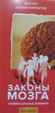 Законы мозга. Универсальные правила