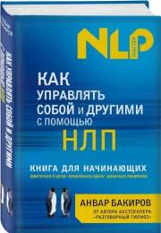 Как управлять собой и другими с помощью НЛП: книга для начинающих