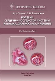 Болезни сердечно-сосудистой системы. Клиника, диагностика и лечение