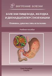 Болезни пищевода, желудка и двенадцатиперстной кишки. Клиника, диагностика и лечение