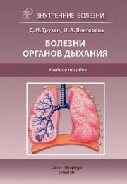 Внутренние болезни. Болезни органов дыхания