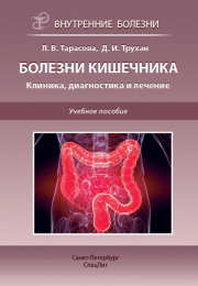 Внутренние болезни. Болезни кишечника. Клиника, диагностика и лечение