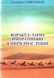 Qorako'l: tarix imoratining emirilmas toshi