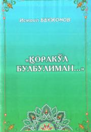 Қоракўл булбулиман