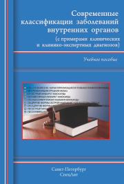 Современные классификации заболеваний внутренних органов 3-е издание
