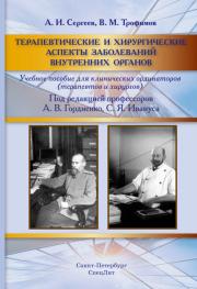 Терапевтические и хирургические аспекты заболеваний внутренних органов