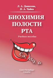 Биохимия полости рта. Учебное пособие. Издание 2