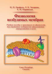 Физиология возбудимых мембран (учебное пособие)