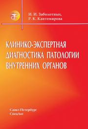 Клинико-экспертная диагностика патологии внутренних органов. Издание 2