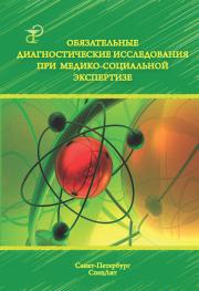 Обязательные диагностические исследования при медико-социальной экспертизе. Издание 2