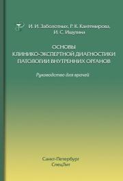 Основы клинико-экспертной диагностики патологии внутренних органов. 3-е издание