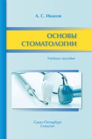 Основы стоматологии. Издание 3