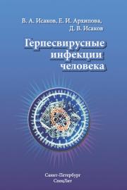 Герпесвирусные инфекции человека. Руководство для врачей. Издание 2
