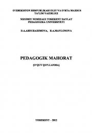 Педагогик маҳорат