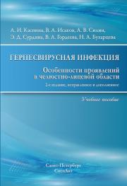 Герпесвирусная инфекция, особенности проявлений в челюстно-лицевой области. 2- е Издание