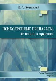 Психотропные препараты: от теории к практике 2-е издание