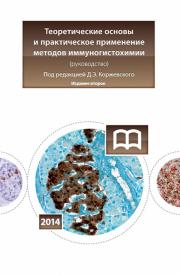Теоретические основы и практическое применение методов иммуногистохимии Издание 2