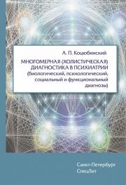 Многомерная (холистическая) диагностика в психиатрии (биологический, психологический,социальный и функциональный диагнозы)