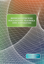 Физиологические показатели человека при патологии. Издание 2