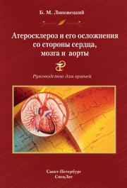 Атеросклероз и его осложнения со стороны сердца, мозга и аорты. Издание 2