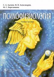 Психофизиология. Издание 3
