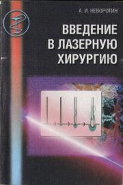 Введение в лазерную хирургию