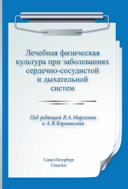 Лечебная физическая культура при заболеваниях сердечно-сосудистой и дыхательной систем 2-е издание