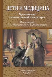 Дети и медицина. Хрестоматия по художественной литературе