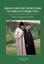 Философские проблемы человека и общества