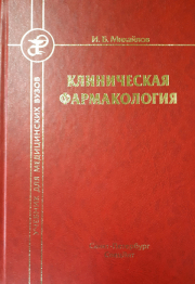 Клиническая фармакология: Учебник для медицинских вузов. 6-е издание