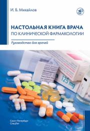 Настольная книга врача по клинической фармакологии. 2-е издание