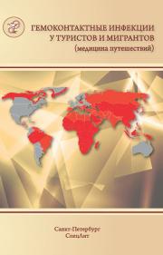 Гемоконтактные инфекции у туристов и мигрантов (медицина путешествий)