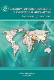 Респираторные инфекции у туристов и мигрантов (медицина путешествий)