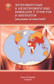 Энтеровирусные и неэнтеровирусные инфекции у туристов и мигрантов (медицина путешествий)