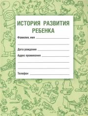 История развития ребенка. 19-е издание