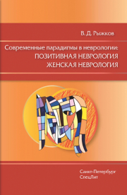 Современные парадигмы в неврологии: позитивная неврология женская неврология