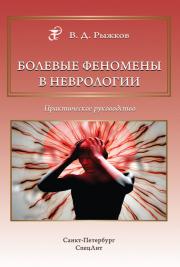 Болевые феномены в неврологии. Практическое руководство
