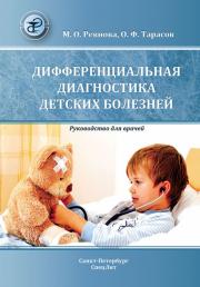 Дифференциальная диагностика детских болезней