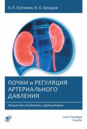 Почки и регуляция артериального давления. Лекция для студентов и ординаторов. 2-е Издание