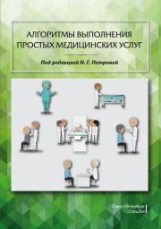 Алгоритмы выполнения простых медицинских услуг