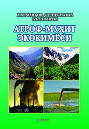Атроф-муҳит экокимёси