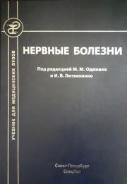 Нервные болезни. 2-е издание