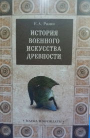 История военного искусства древности. Наука побеждать