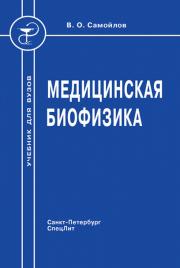 Медицинская биофизика. Издание 3
