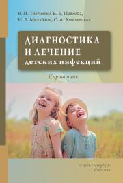 Диагностика и лечение детских инфекций