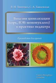 Болезни цивилизации (корь, ВЭБ-мононуклеоз) в практике педиатра