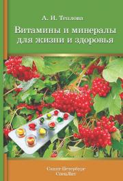 Витамины и минералы для жизни и здоровья. Издание 2