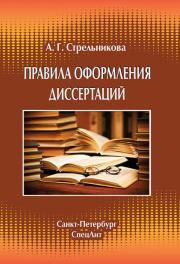 Правила оформления диссертаций. Издание 4
