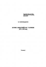 Buyuk boburiylar tarixi (XVI–XIX asr)