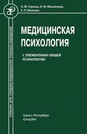 Медицинская психология с элементами общей психологии. Издание 2